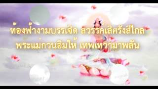 บทบูชาเจ้าแม่กวนอิม-ภาษาไทย