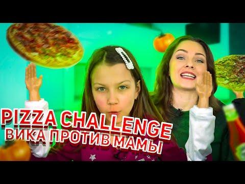 Маленькие Ручки Pizza Challenge Вика ПРОТИВ Мамы 13+ / Вики Шоу