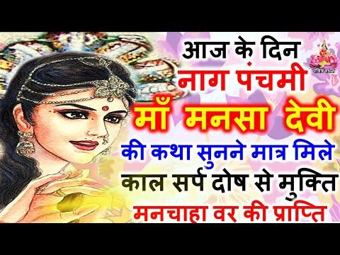 आज के दिन नागपंचमी माँ मनसा देवी की कथा सुनने मात्र मिले कालसर्प दोष से मुक्ति मनचाहा वर की प्राप्ति