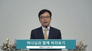 [성탄주일] 하나님과 함께 바라보기(엡 3:20~21) 정재우 목사 201220