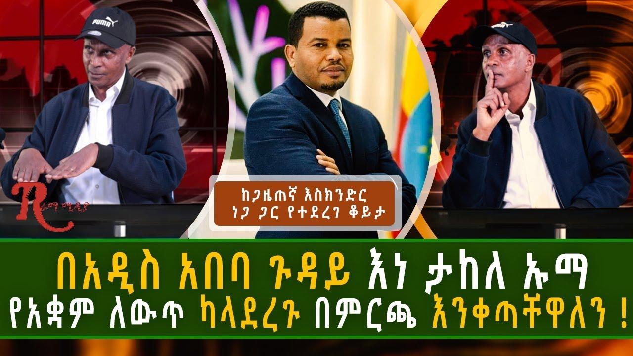 If Takele Uma do not change his status in Addis Ababa, we will punish them