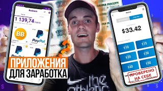 Проверил приложения - Заработок на Телефоне Без Вложений - Как Заработать Деньги с Телефона 2020