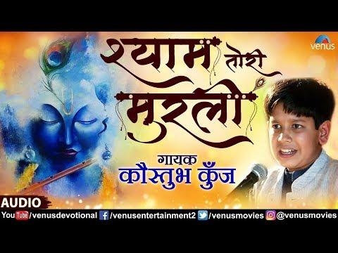 Shyam Tori Murli | Kaustubh M. Kunj | Happy Janmashtami | Best Shree Krishna Bhajans