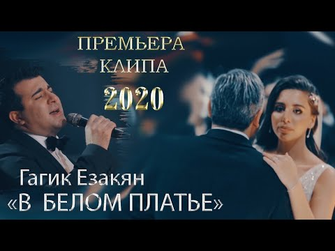 Гагик Езакян - В Платье Белом (2020)
