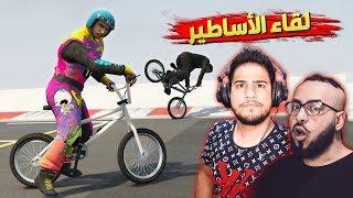 لقاء الاساطير بيكاتشو وصهيب | سباق دراجات رهيبة !! قراند 5 !!
