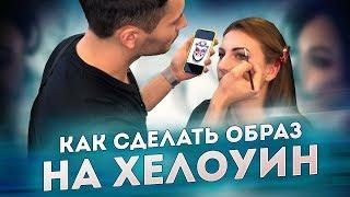 Как сделать образ на Helloween Like it Moscow beauty studio