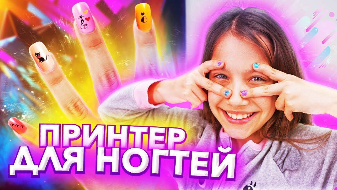 LOL Маникюр БУДУЩЕГО Напечатала Ногти На Принтере / Вики Шоу