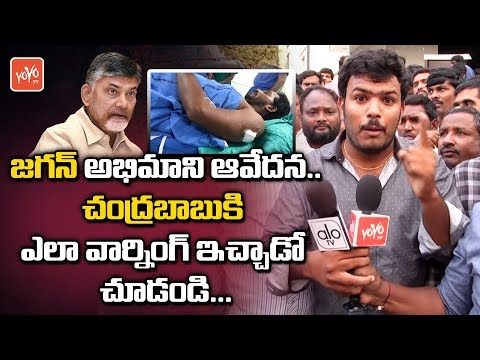 YS Jagan Fan Warns Chandrababu | Jagan Attack In Vizag Airport | YSRCP | Waiter Srinivas | YOYO TV