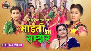 Hari Bista | New Nepali teej song 2076 | माइती देश सम्झेर | Tika Pun | Dipasha BC & Tika Jaishi | 4k