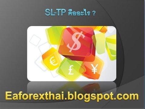 [บทเรียน Forex ตอน 10] SL-TP คืออะไร ?