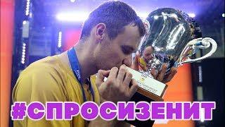 #спросизенит Алексей Самойленко / #askzenit Alexey Samoylenko
