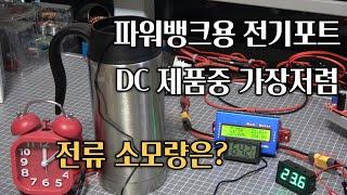 차박용품 파워뱅크용 전기포트 카라반 낚시.  캠핑