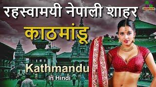 नेपाली शाहर काठमांडू // Kathmandu an Amazing Nepali City in Hindi