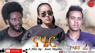 HDMONA - Part 2 - ናሄር ብ ኣወል ህያቡ Nahier by Awel Hiyabu - New Eritrean Film 2020