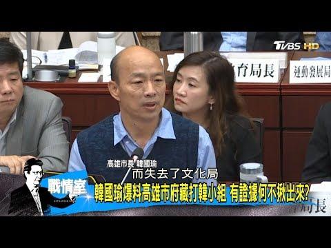 蔡英文打臉韓幫賴叫屈:專心市政 毀了初選大言不慚?少康戰情室 20190525