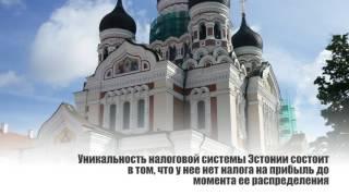 Купить оффшор в Эстонии(, 2016-07-08T10:00:13.000Z)