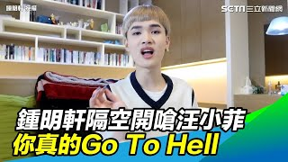 鍾明軒隔空開嗆汪小菲「你真的Go To Hell」 娛樂星世界