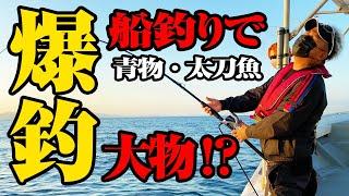 【大物爆釣!?】予約が取れない人気釣り船でドラゴン太刀魚を狙う!