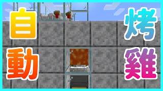 楓麥塊|自動烤雞|自動投雞蛋|烤雞機|Minecraft|1.15.2 | 創世神|賣塊|買塊|我的世界