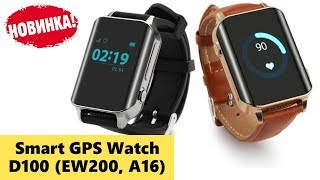 видео Детские часы с GPS-трекером: 7 преимуществ + 5 лучших моделей
