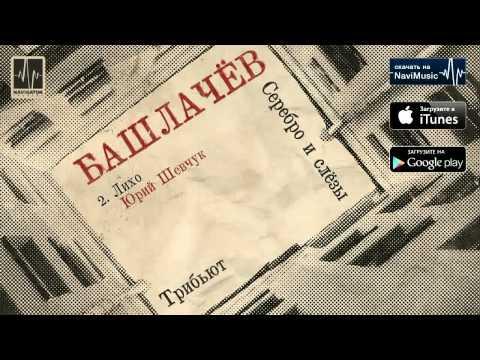 Юрий Шевчук - Лихо (Аудио)