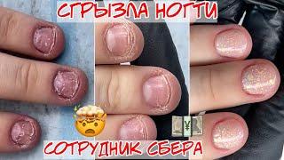 Как восстановить обкусанные ногти Грызуны