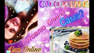 VLOG/Я ГОТОВЛЮ БЛИНЧИКИ САМА?/COOKING TO LIZA ONLINE