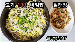 [텃밭요리] 달래장과 돼지고기비빔밥의 환상의 커플