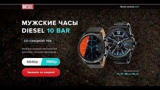 Мужские часы Diesel 10 bar (new)