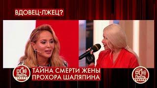 """""""На личности не переходи, дорогая!"""" - как Прохор Шаляпин рассорил гостей студии. Фрагмент выпуска"""