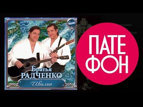Братья Радченко - Иволга (Весь альбом) 2004 / FULL HD