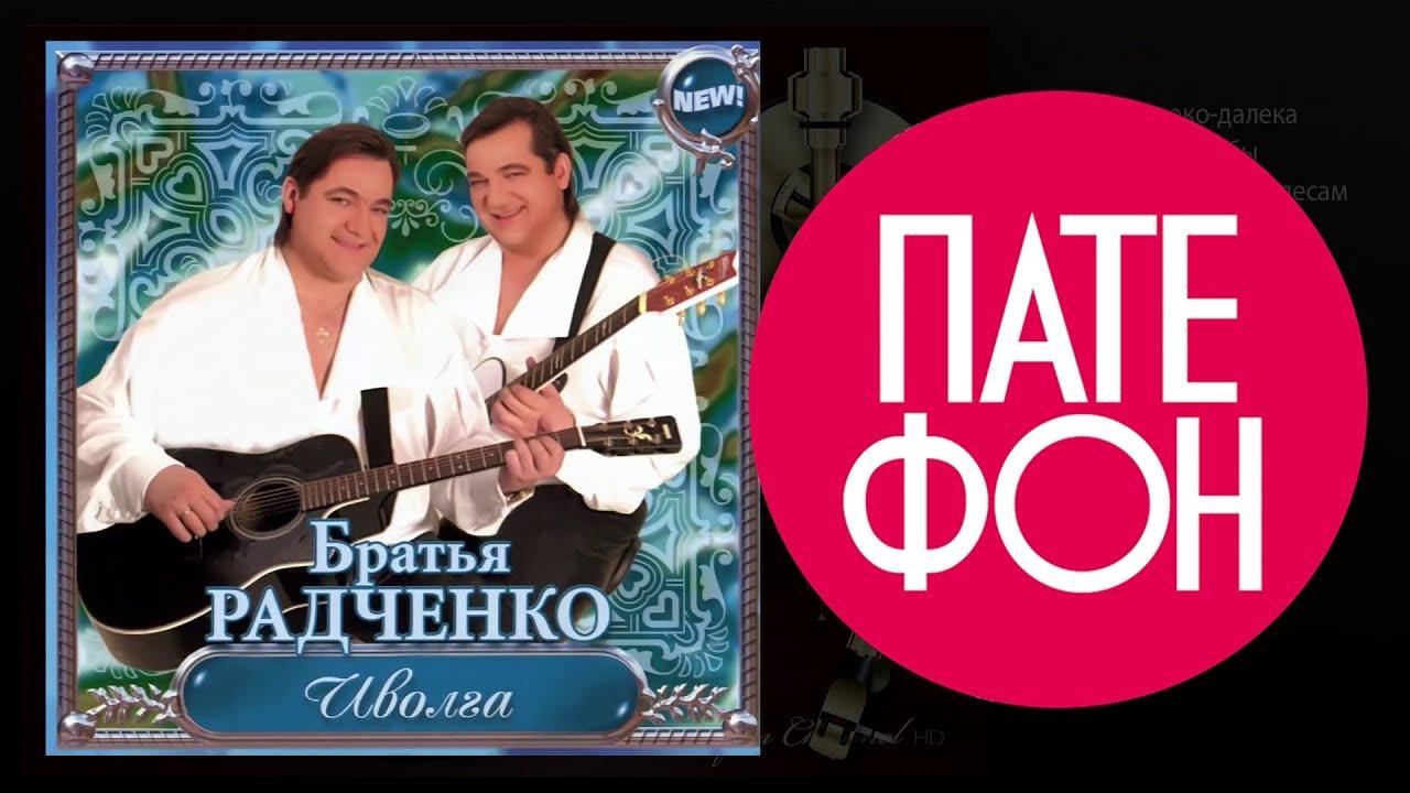 скачать песню иволга братья радченко