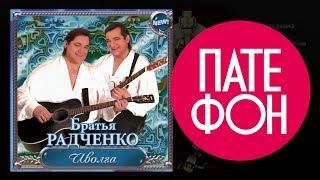 Братья Радченко - Иволга (альбом 2004)