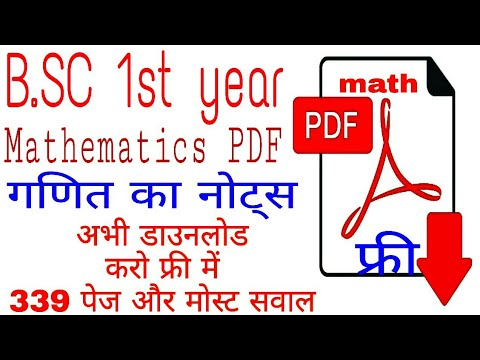 B SC 1 year mathematics notes PDF download