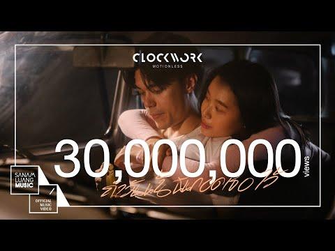 ฟังเพลง - ถ้าวันนั้นฉันกอดเธอไว้ Clockwork Motionless - YouTube