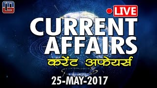 CURRENT AFFAIRS LIVE | 25 - MAY - 2017 | करंट अफेयर्स लाइव | SBI PO MAINS 2017