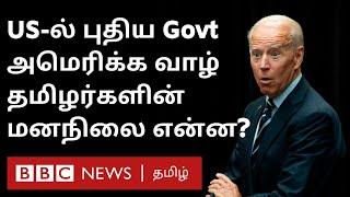 US-ல் புதிய அரசு – அங்குள்ள Tamils என்ன சொல்கிறார்கள்?   Joe Biden   Kamala Harris