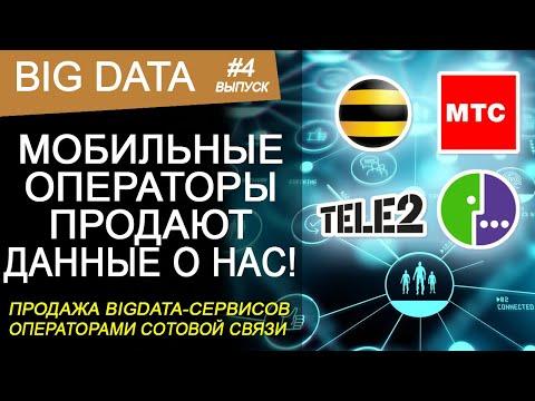 Операторы сотовой связи продают личную информацию о своих абонентах (продажа Bigda в виде сервисов)