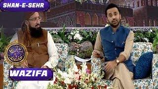 Shan-e-Sehr (Wazifa Segment) - 2nd June 2017