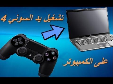 تشغيل ببجي على الكمبيوتر