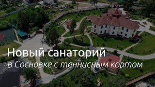 Ренат Ибрагимов подарил жителям Пензы новый санаторий с теннисным кортом