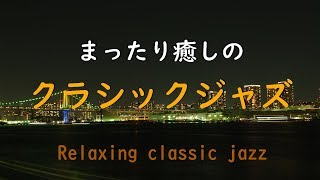 【CAFE Music】♫まったり癒しのクラシックジャズ♫ - 作業用や読書のお供に - Relaxing classic jazz