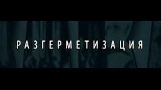 РАЗГЕРМЕТИЗАЦИЯ. Документальный фильм по книге ВП СССР