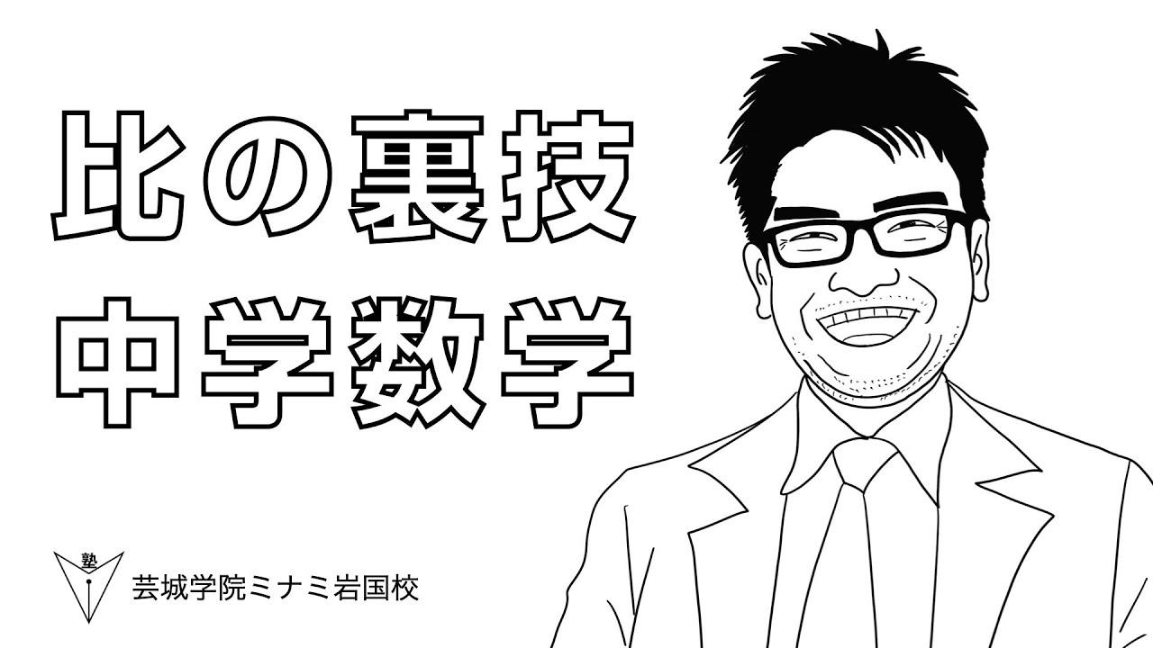 笠井の数学模擬授業