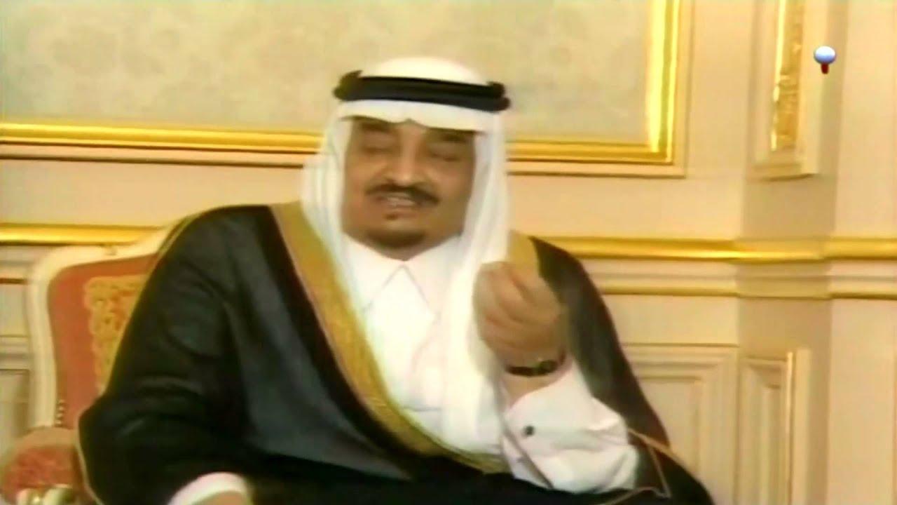 مناسبة لقب خادم الحرمين الشريفين للمك فهد رحمه الله Youtube