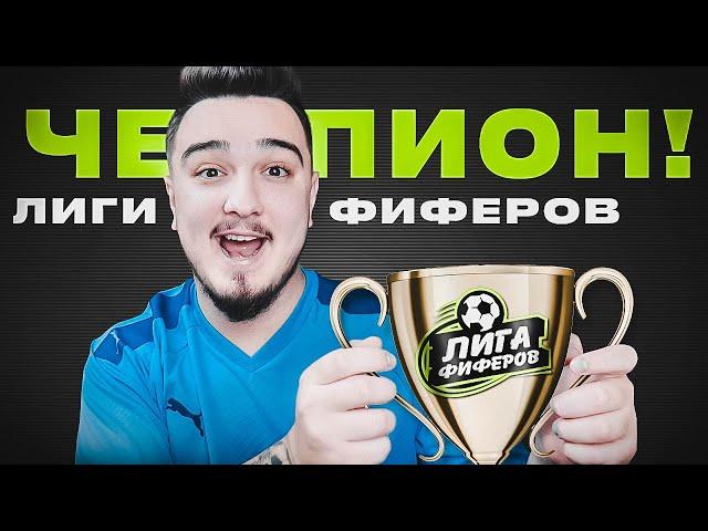 РУХА ЧЕМПИОН ЛИГИ ФИФЕРОВ! ПОСЛЕДНИЙ 13-й ТУР