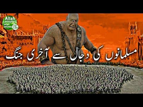 Musalmano ki Dajjal se Akhri Jang - Dajjal ki Jadoyi Taqaten, Muslim Army's Battle with Antichrist