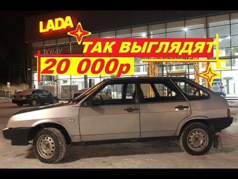ПЛОХАЯ МАШИНА ЗА ХОРОШИЕ ДЕНЬГИ/ ВАЗ 2109-2002г
