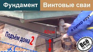 Подъём дома и замена фундамента на сваи свайно винтовой. Часть 2. Все по уму(Сайт проекта