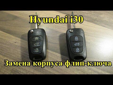 Hyundai i30 Как заменить корпус флип ключа